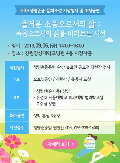2019생명존중 문화조성 기념행사 및 초청공연