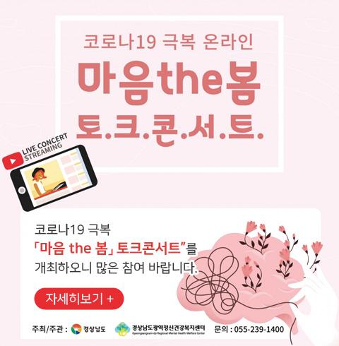 코로나19 극복 「 마음 the 봄 」토크 콘서트 개최
